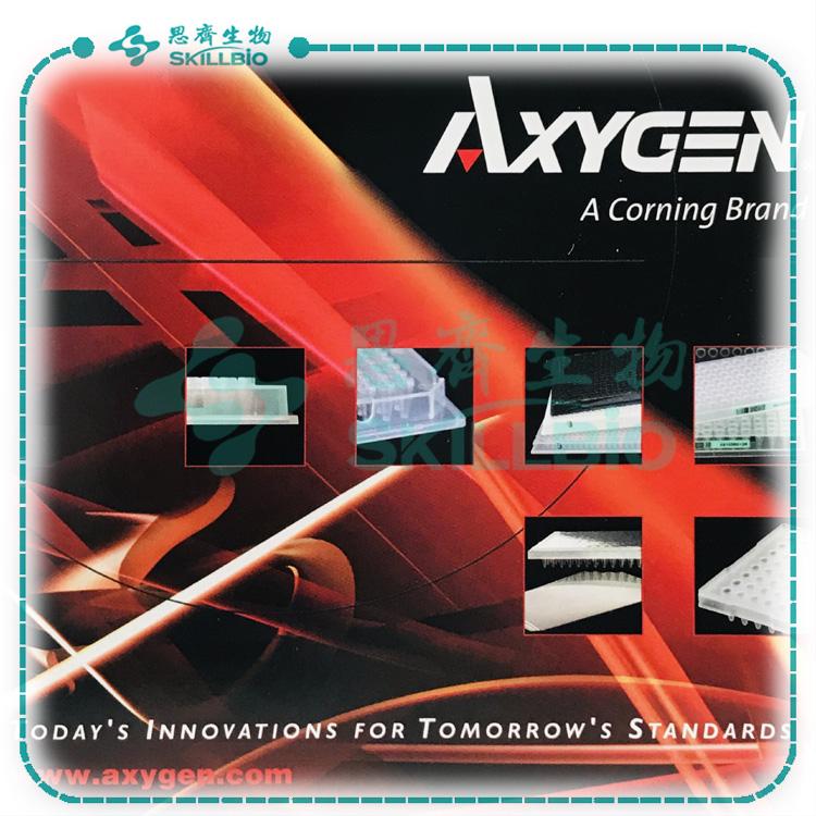 Axygen-八联排管-6.jpg